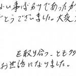 横浜にお住まいのS様ご家族より、嬉しいお声を頂戴しております(横浜法務局での帰化申請)