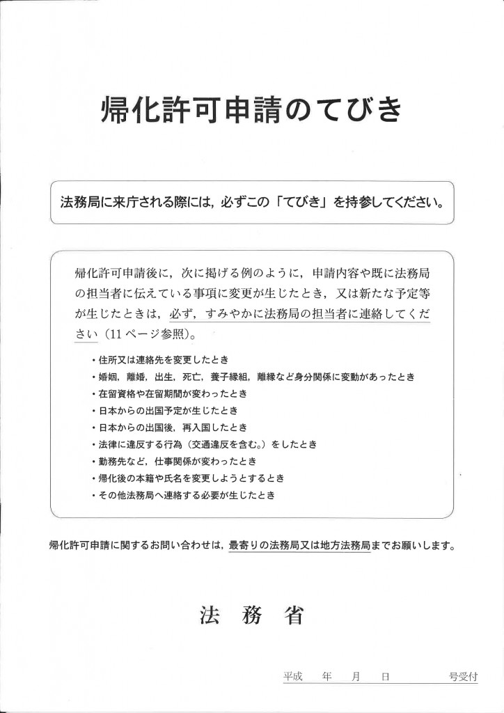 2. 帰化申請の流れー法務局訪問