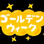 【帰化申請サポート】 GW休業のお知らせ