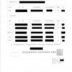 帰化申請用の「身分関係を証する書面」とは―韓国・朝鮮の方 【家族関係証明書 가족관계증명서】