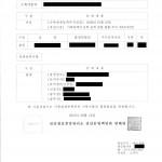 帰化申請用の「身分関係を証する書面」とは―韓国・朝鮮の方 【基本証明書 기본증명서】