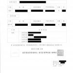 帰化申請用の「身分関係を証する書面」とは―韓国・朝鮮の方 【婚姻関係証明書 혼인관계증명서】