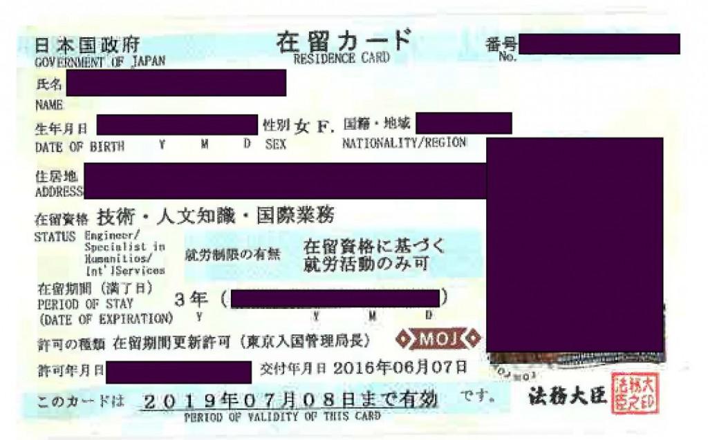 就労ビザの更新のため、東京入管を訪問しました