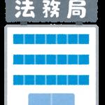 東京法務局での帰化申請に同行いたしました