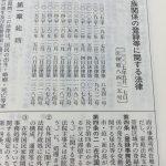 韓国の「家族関係登録などに関する法律」が変更されました