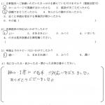 鎌倉にお住まいのI様より、嬉しいお声を頂戴しております(湘南支局での帰化申請)