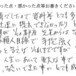特別永住者のご家族から、嬉しいお声を頂戴しております(横浜法務局にて申請)