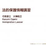 法的保護情報講習の講師を務めてきました