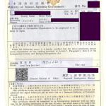 待ちに待った在留資格認定証明書交付です!