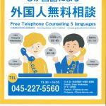5か国語による外国人無料相談