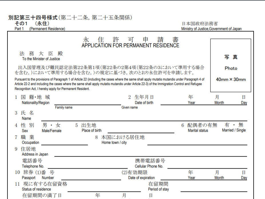 永住許可申請時の必要書類が増えました