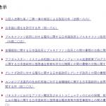 「日本国に帰化を許可する件」