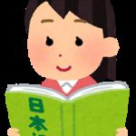 特定技能ビザ-日本語テスト