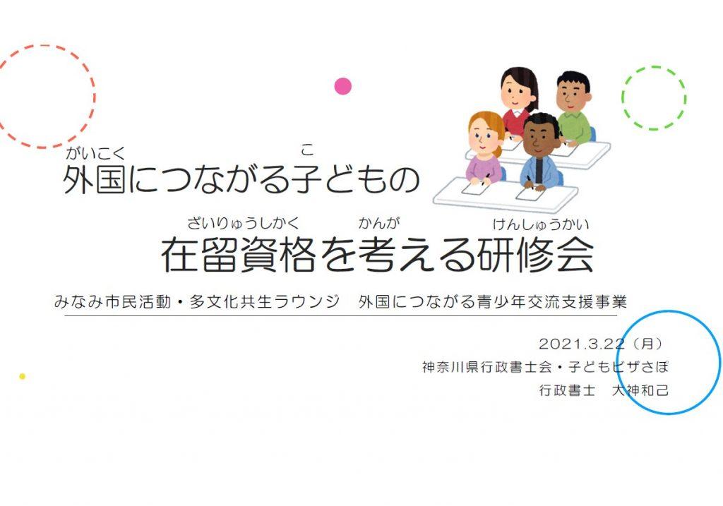 外国につながる子どもさん向けのセミナーを行いました。
